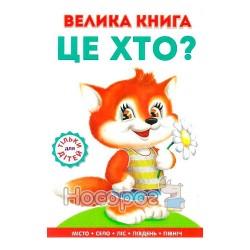 """Большая книга - Это кто? Лисенок """"Книжкова хата"""" (укр.)"""