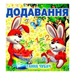 """Сложение """"Книжкова хата"""" (укр.)"""