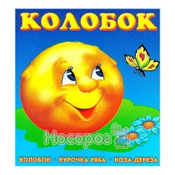 "Колобок ""Книжкова хата"" (укр.)"