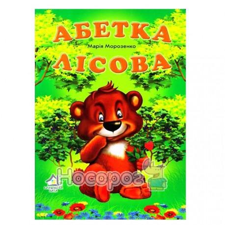 А4 Картонка Абетка лісова