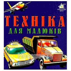 """Техника для малышей """"Книжкова хата"""" (укр.)"""