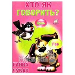 """Кто как говорит? Вежливые слова """"Книжкова хата"""" (укр.)"""