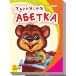 """Моя первая азбука - Пушистая азбука """"Ранок"""" (укр.)"""