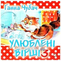 """Любимые стихи """"Книжкова хата"""" (укр.)"""