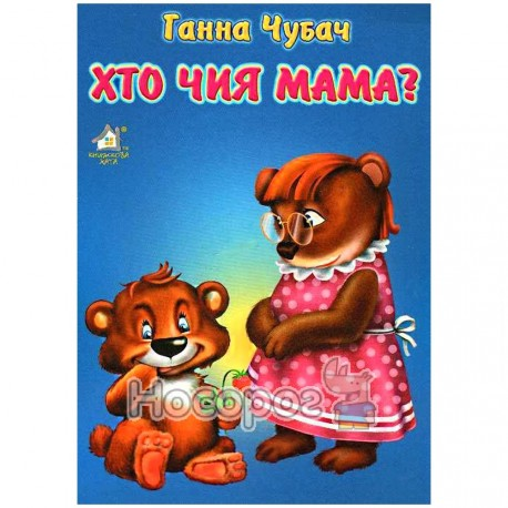 Картонка А4 Хто чия мама (Чубач)