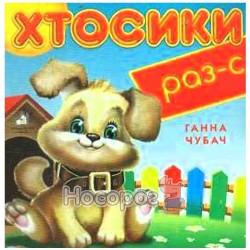 "Хтосики ""Книжкова хата"" (укр.) 1-4"