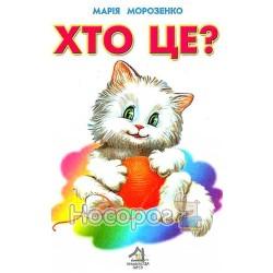 "Кто это? Кот ""Книжкова хата"" (укр.)"