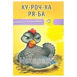"""Ку-роч-ка Ря-ба """"Книжкова хата"""" (укр.)"""