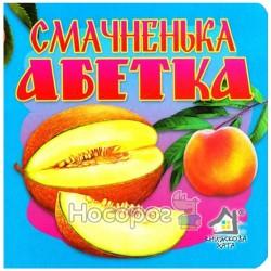 """Смачненька абетка """"Книжкова хата"""" (укр.)"""