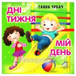 """Дни недели Мой день """"Книжкова хата"""" (укр.)"""