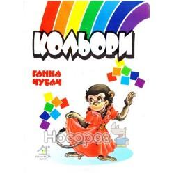 "Цвета ""Книжкова хата"" (укр.)"