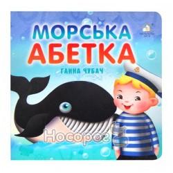 """Морская азбука """"Книжкова хата"""" (укр.)"""