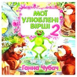 """Мои любимые стихи 2 """"Книжкова хата"""" (укр.)"""