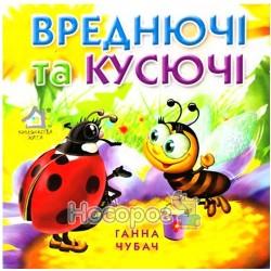 """Вредные и кусачие """"Книжкова хата"""" (укр.)"""