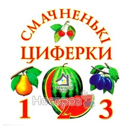 """Смачненьки циферки """"Книжкова хата"""" (укр.)"""