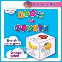"""Книжка-кубик - Овочі та фрукти """"Торсінг"""" (укр.)"""