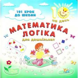 """101 крок до школи - Математика. Логіка """"Торсінг"""" (укр.)"""