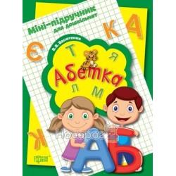 Мини - учебник для дошкольников. Азбука