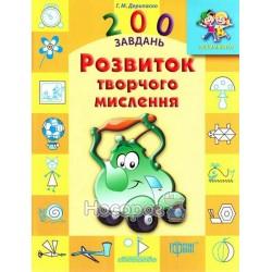 """Дошкільнятко - 200 завдань - Розвиток творчого мислення """"Торсинг"""" (укр.)"""