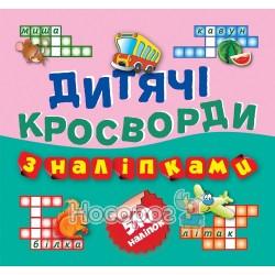 """Детские кроссворды с наклейками Автобус (510 наклеек) """"Торсинг"""" (укр)"""