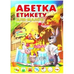 """Азбука этикета для детей """"Торсинг"""" (укр.)"""