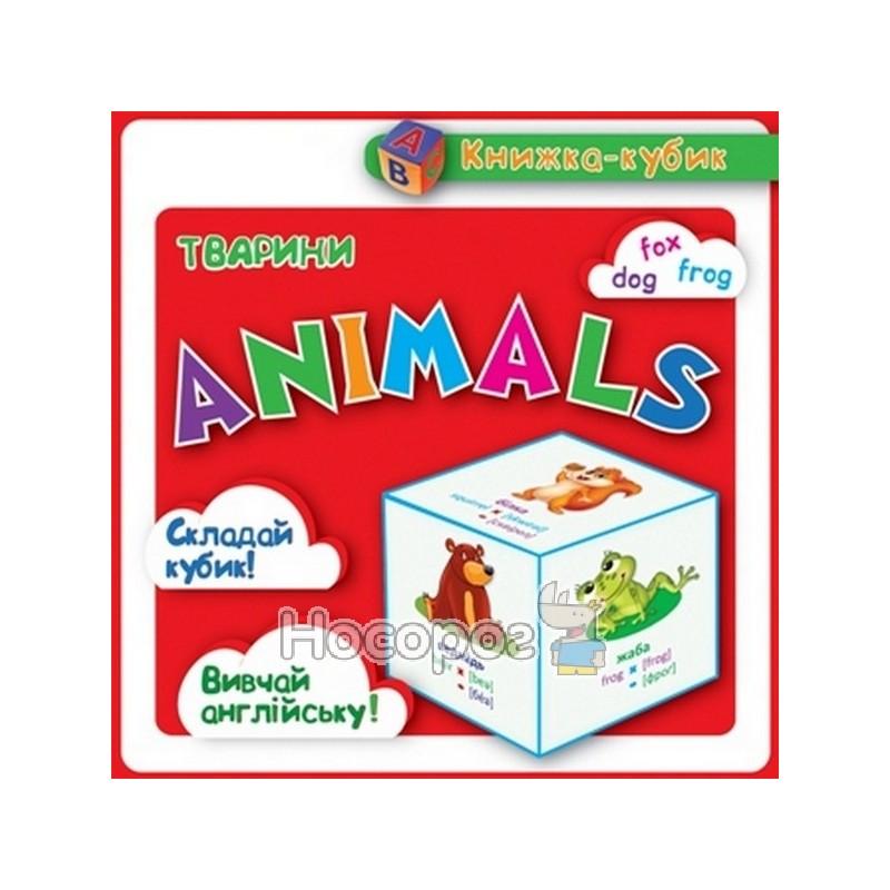 """Фото Маленькая книжка-кубик Животные Animals ч.1 """"Торсінг"""" (укр./англ.)"""