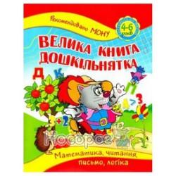 """Большая книга дошкольника """"Торсинг"""""""