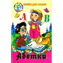"""Сказки для малышей - Азбуки """"Септима """" (укр)"""