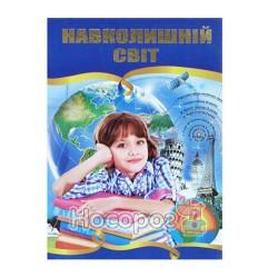 "Энциклопедия (супер) - Окружающий мир ""Септима"" (укр.)"