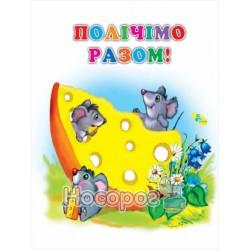 """Меловки - Считаем вместе А5 """"Кредо"""" (укр.)"""