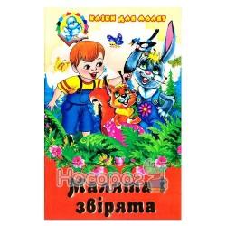 """Сказки для малышей - Малыши и звери """"Септима"""" (укр.)"""