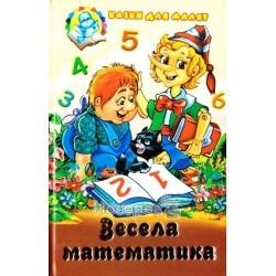 """Сказки для малышей - Веселая математика """"Септима """" (укр)"""