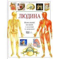 Человек Учебное пособие по анатомии и физиоло