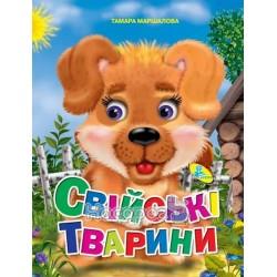 """Меловки - Домашние животные А 5 """"Кредо"""" (укр.)"""