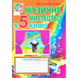 """Робочий зошит - Музичне мистецтво 5 кл """"Богдан"""" (укр.)"""