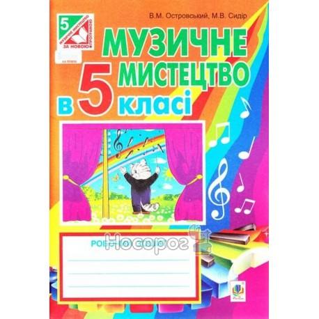 """Рабочая тетрадь - Музыкальное искусство 5 класс """"Богдан"""" (укр.)"""