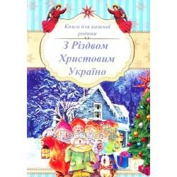 """З Різдвом Христовим, Україно """"Голяка"""" (укр.)"""