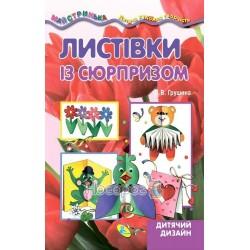 """Мастерилка - Открытки с сюрпризом """"Кредо"""" (укр.)"""