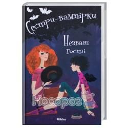 "Сёстры-вампирши 6-том. Незваные гости ""Mikko"" (укр.)"