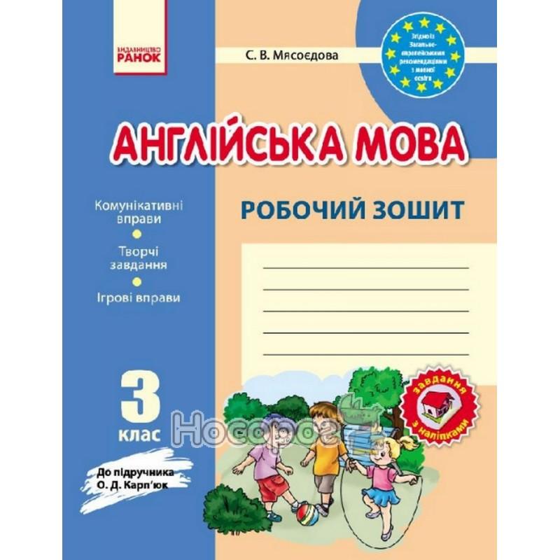 3 клас карпюк гдз підручник онлайн мова англійська