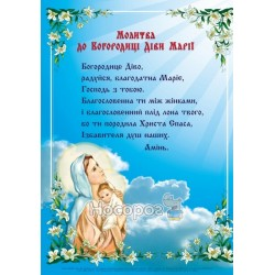 "Плакат молитва Богородица Чудо ""Учебники и пособия"""