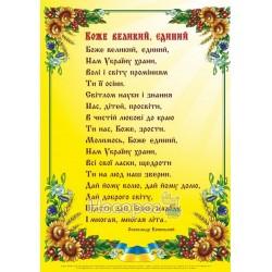 """Плакат молитва Боже великий , единый """"Пип"""" ( укр.)"""