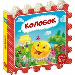 "Сказка-пазл Колобок ""Школа"" ( укр.)"