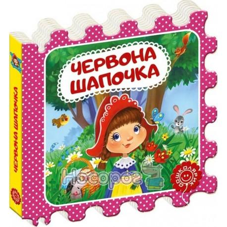 """Сказка-пазл Красная Шапочка """"Школа"""" (укр.)"""