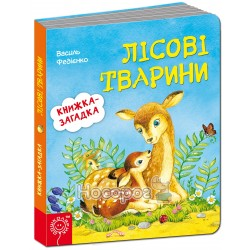 """Книга - загадка - лесные животные """" Школа """" (укр)"""