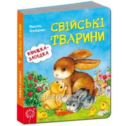 """Книжка-загадка - свійські тварини """"Школа"""" (укр)"""