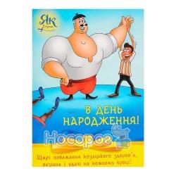 Открытка Мандарин КОЗ-14-15
