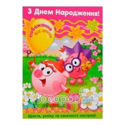 Открытка Мандарин СО-Л-15