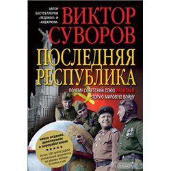 Последняя республика. Почему Советский Союз проиграл Вторую мировую войну