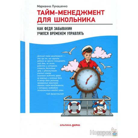Тайм-менеджмент для школьника. Как Федя Забывакин учился временем управлять